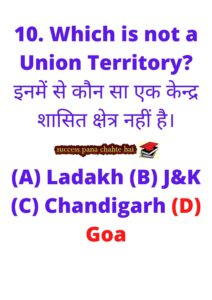 Which is not a Union Territory?